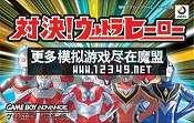 激斗英雄奥特曼 (Taiketsu Ultra Hero)
