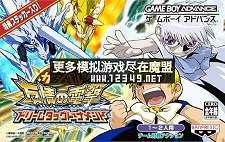魔法少年贾修-友情的电击-梦幻搭档锦标赛(Konjiki no Gashbell!Yuujou no Zakeru Dream Tag Tournament  )