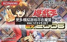 游戏王-决斗怪兽专家版2006(Yu-Gi-Oh Duel Monsters Expert 2006 )