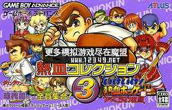 任天堂国夫君热血纪念合集3 (Kuniokun Nekketsu Collion 3)