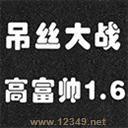 吊丝大战高富帅1.6