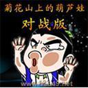 菊花山上的葫芦娃对战版1.2