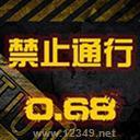 禁止通行0.681-峰哥复活