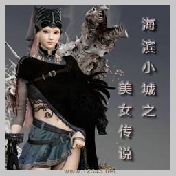 海滨小城之美女传说1.3.8修正C版