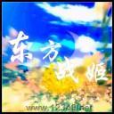 东方战姬I V1. 04正式版
