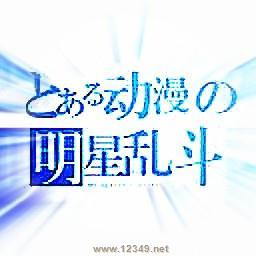 动漫明星乱斗v3.2比赛版