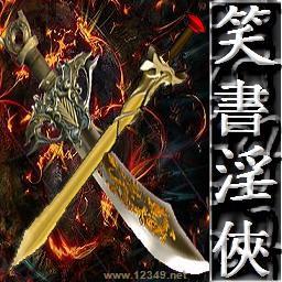 笑剑横刀V1.4