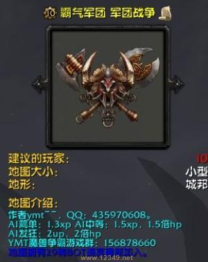 霸气军团-军团战争0.1
