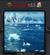 混乱之战v2.3