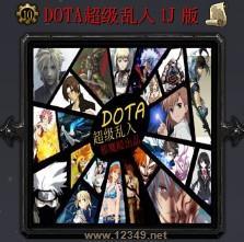 DOTA 超级乱入1J版