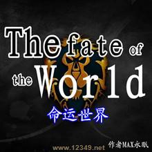 命运世界1-2-2[浩劫几共]