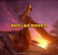 海加尔山圣战-燃烧的末日Ver3.4