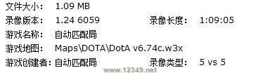 《DOTA v6.74c》11天梯,66分钟六路大兵对推基地