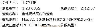 《新超越极限》最强武技16.7W白