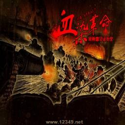 凤皇系列-血染革命v1.3