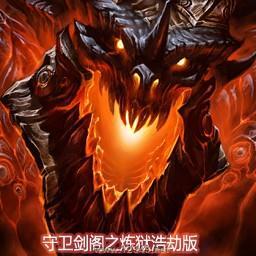 守卫剑阁-炼狱无间9.22红龙之怒最终版(含隐藏英雄密码)