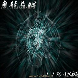 魔龙苏醒1.2b
