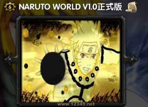 火影忍者NARUTO WORLD V1.0正式版