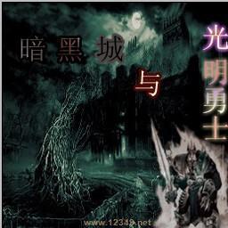 暗黑城与光明勇士v1.4版