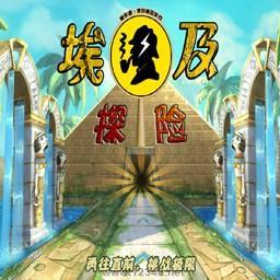 凤皇系列-埃及探险v1.1