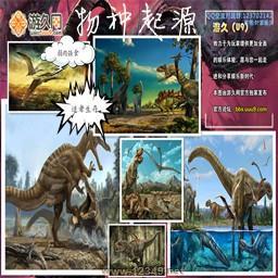 物种起源-新纪元时代1.4试赛版II