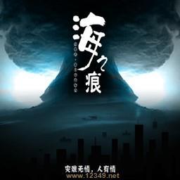凤皇系列-海之痕v1.0