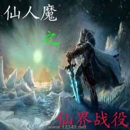 仙人魔之仙界战役2.9贺岁(含隐藏英雄密码)