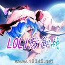 loli防御战2.2