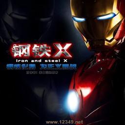 凤皇系列-钢铁X1.5