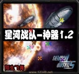 星河战队-神器v1.2正式版