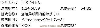 《幻想火影传》大和单难3 13波神装