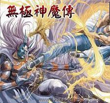 无极神魔传1.37春节版(含隐藏英雄密码)