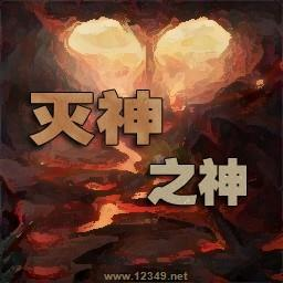 灭神之神2.3(含隐藏英雄密码)