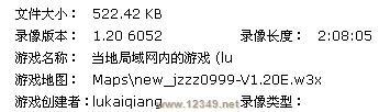 《荆州之战》周仓单0.999 5s