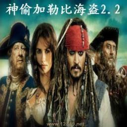 新神偷海盗-加勒比海盗2.2