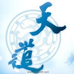 仙侠防守-天道1.4.3重装归来