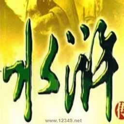 梦水浒DreamShuihuV1.0A2