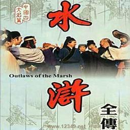 经典水浒传v1.6
