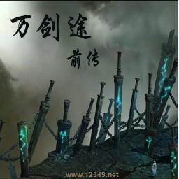 万剑途前传1.11正式版