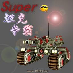 Super坦克争霸v2.1