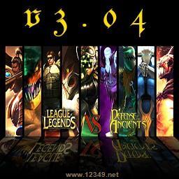 英雄争霸DotAvsLOL v3.04正式版
