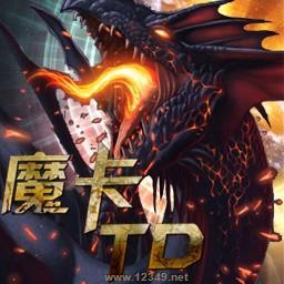 魔卡TD 1.6王国复仇