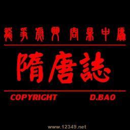隋唐志6.9D比赛正式版(含隐藏英雄密码)