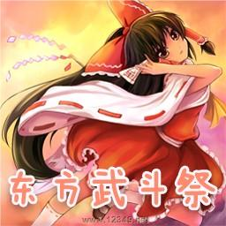 东方武斗祭Plus V4.19Beta