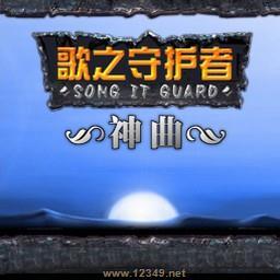 歌之守护者3.1正式版
