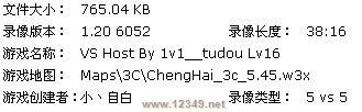 《澄海3C》小土豆VS天人(二)预览图