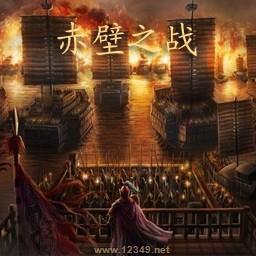 赤壁之战v1.3
