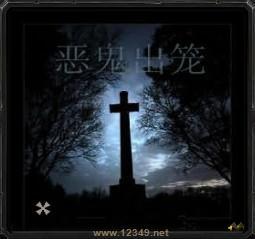 恶鬼出笼-极速版2014.2