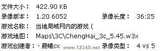 《澄海3C》孤浪赤壁大战晨曦(一)预览图