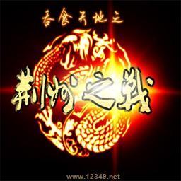 荆州之战-壹1.05xz2正式版(含隐藏英雄密码)